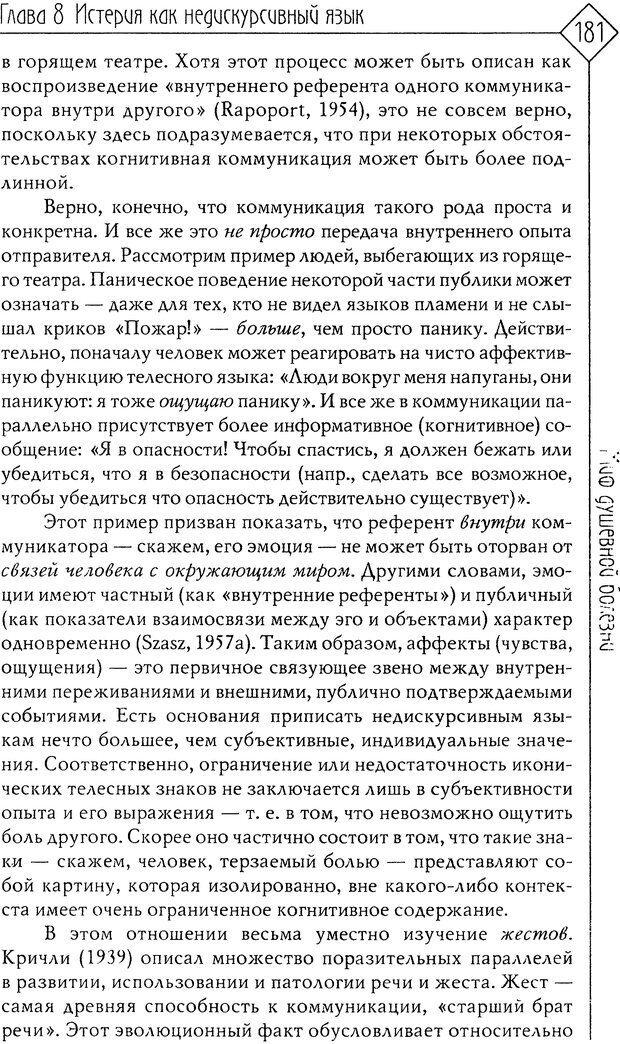 DJVU. Миф душевной болезни. Сас Т. С. Страница 179. Читать онлайн