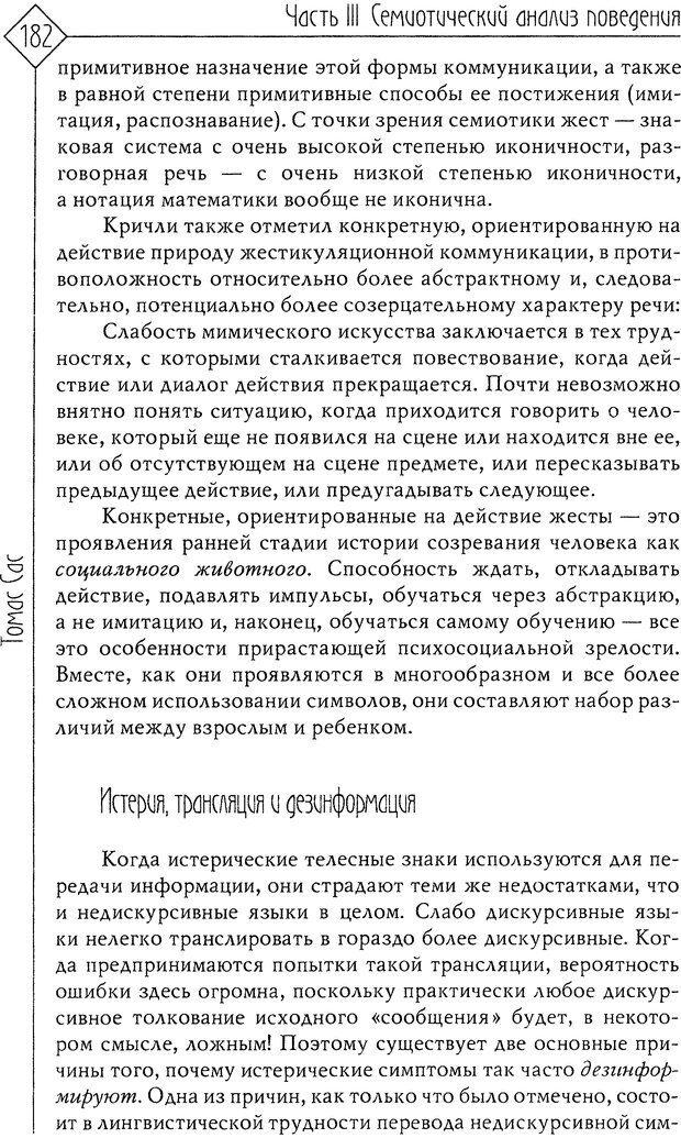 DJVU. Миф душевной болезни. Сас Т. С. Страница 180. Читать онлайн