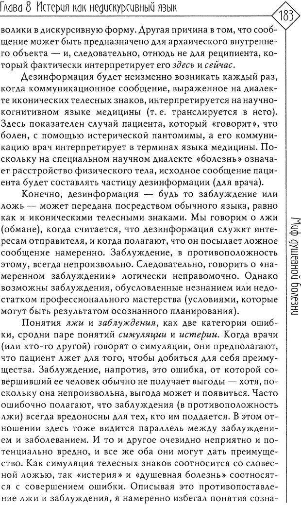 DJVU. Миф душевной болезни. Сас Т. С. Страница 181. Читать онлайн