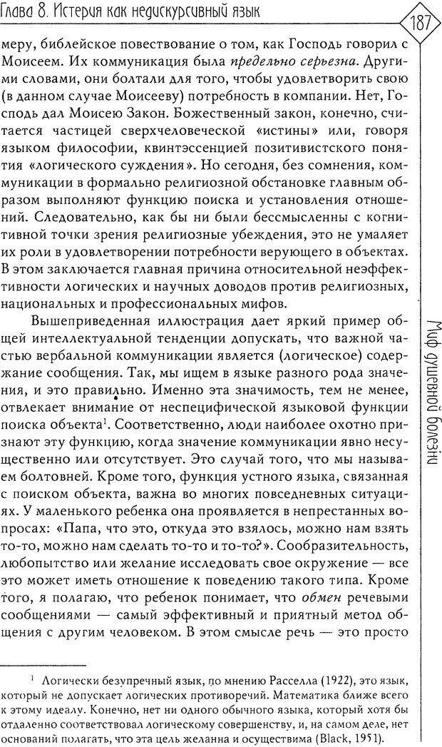 DJVU. Миф душевной болезни. Сас Т. С. Страница 185. Читать онлайн