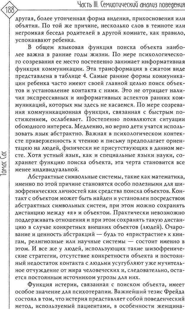 DJVU. Миф душевной болезни. Сас Т. С. Страница 186. Читать онлайн