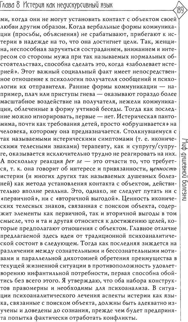DJVU. Миф душевной болезни. Сас Т. С. Страница 187. Читать онлайн