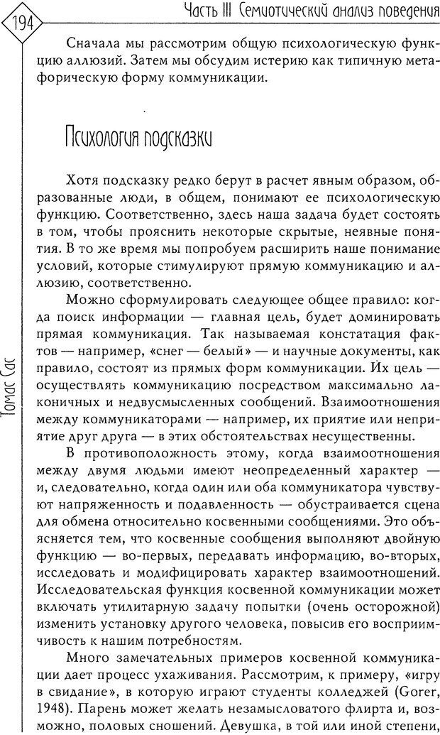DJVU. Миф душевной болезни. Сас Т. С. Страница 192. Читать онлайн