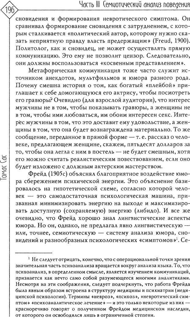 DJVU. Миф душевной болезни. Сас Т. С. Страница 194. Читать онлайн