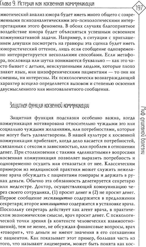 DJVU. Миф душевной болезни. Сас Т. С. Страница 195. Читать онлайн