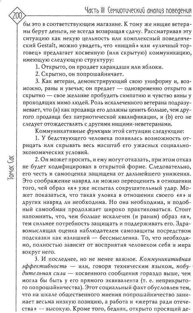 DJVU. Миф душевной болезни. Сас Т. С. Страница 198. Читать онлайн