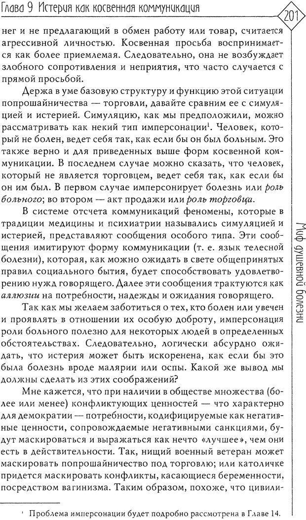 DJVU. Миф душевной болезни. Сас Т. С. Страница 199. Читать онлайн