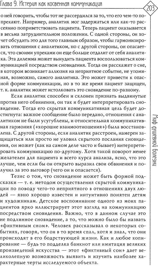 DJVU. Миф душевной болезни. Сас Т. С. Страница 201. Читать онлайн