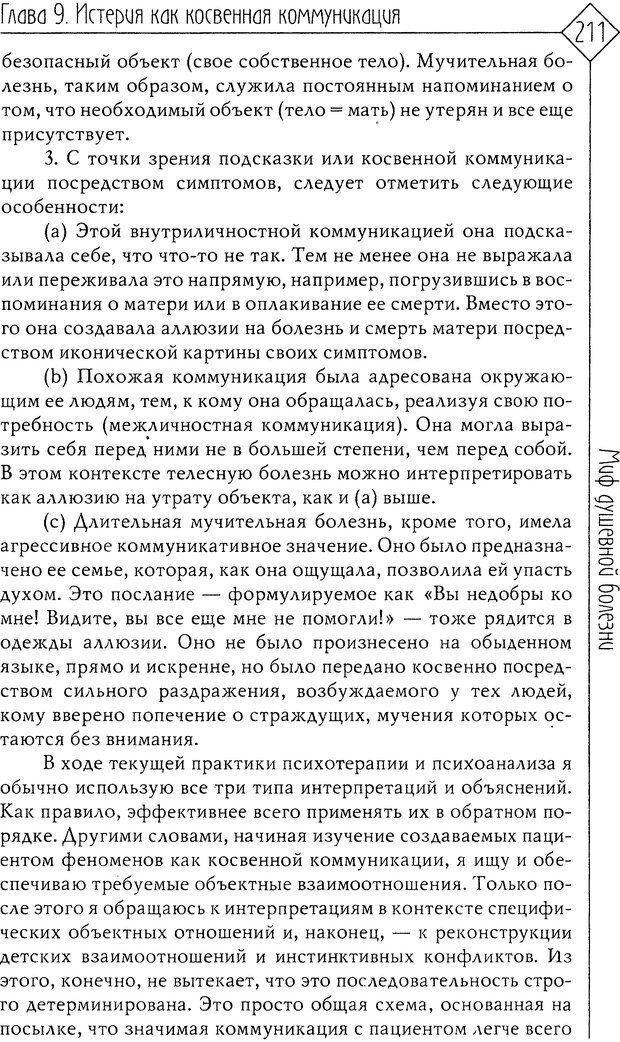 DJVU. Миф душевной болезни. Сас Т. С. Страница 209. Читать онлайн