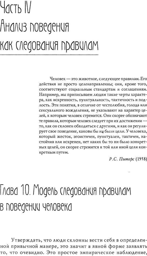 DJVU. Миф душевной болезни. Сас Т. С. Страница 211. Читать онлайн