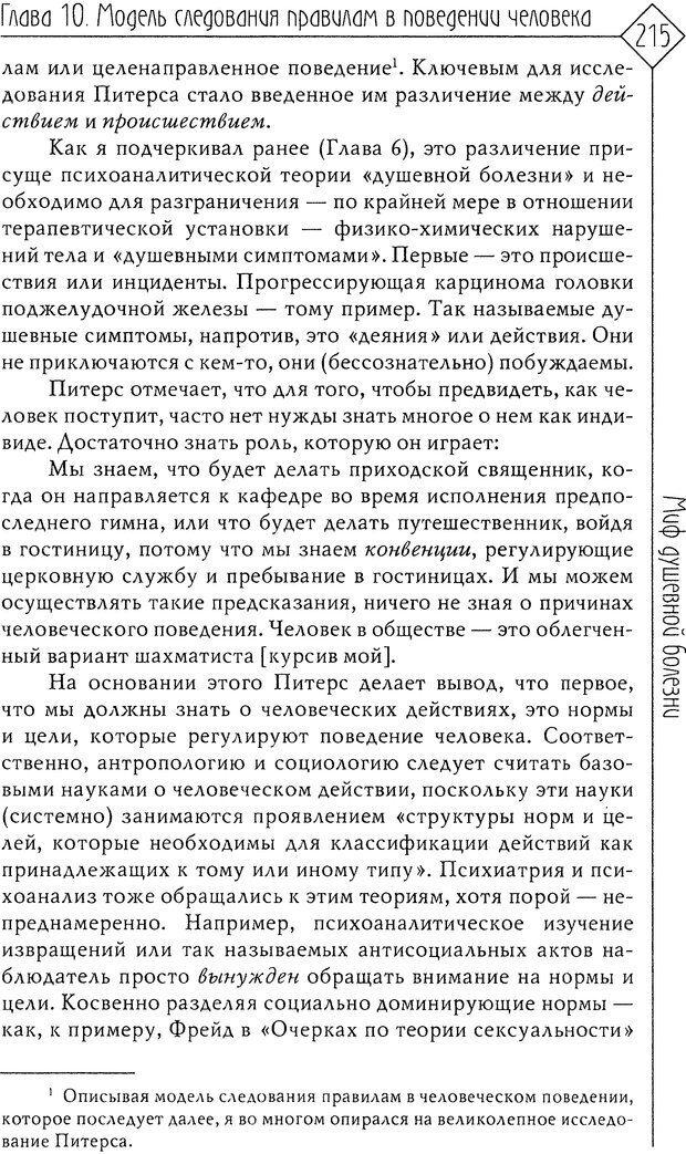 DJVU. Миф душевной болезни. Сас Т. С. Страница 213. Читать онлайн