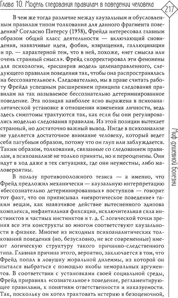 DJVU. Миф душевной болезни. Сас Т. С. Страница 215. Читать онлайн