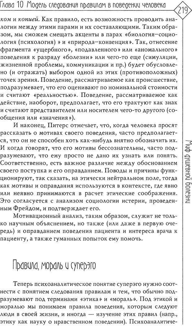 DJVU. Миф душевной болезни. Сас Т. С. Страница 217. Читать онлайн