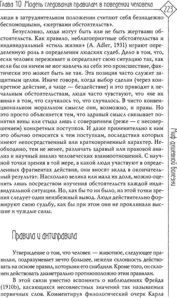 DJVU. Миф душевной болезни. Сас Т. С. Страница 221. Читать онлайн