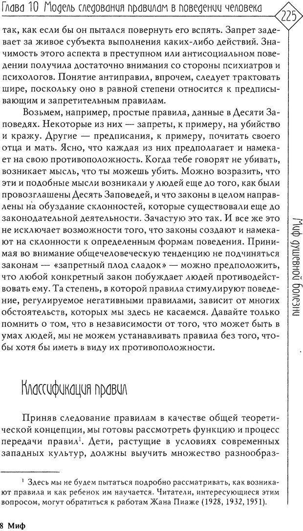 DJVU. Миф душевной болезни. Сас Т. С. Страница 223. Читать онлайн