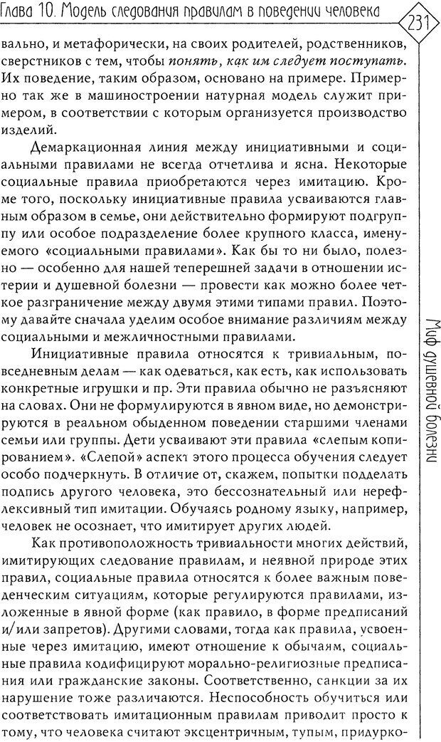 DJVU. Миф душевной болезни. Сас Т. С. Страница 229. Читать онлайн
