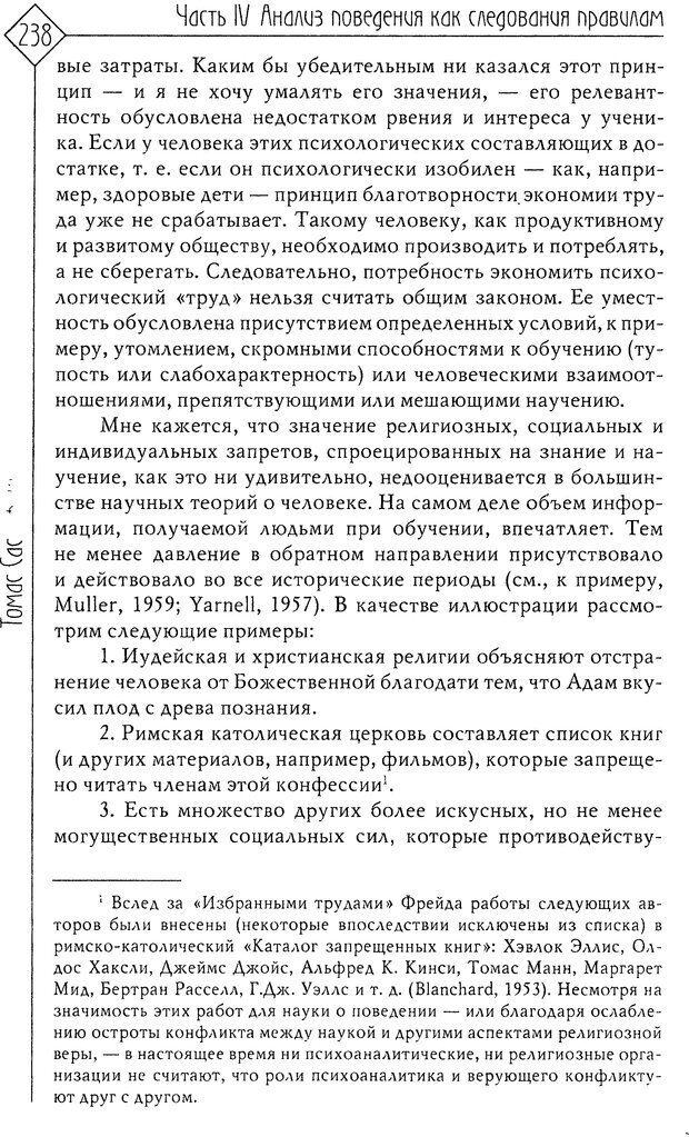 DJVU. Миф душевной болезни. Сас Т. С. Страница 236. Читать онлайн
