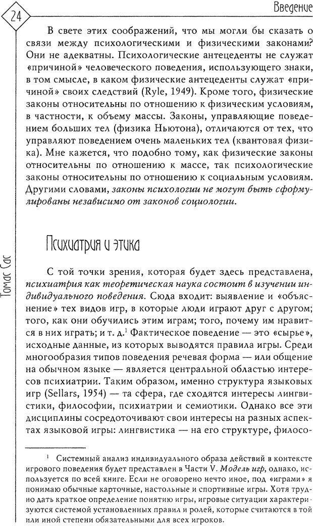 DJVU. Миф душевной болезни. Сас Т. С. Страница 24. Читать онлайн