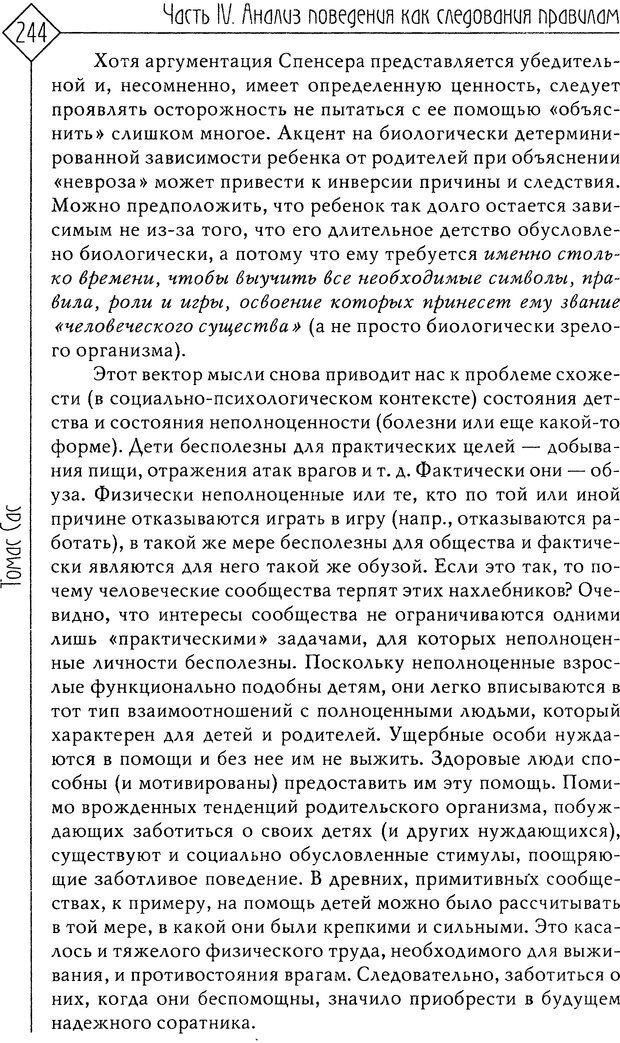 DJVU. Миф душевной болезни. Сас Т. С. Страница 242. Читать онлайн