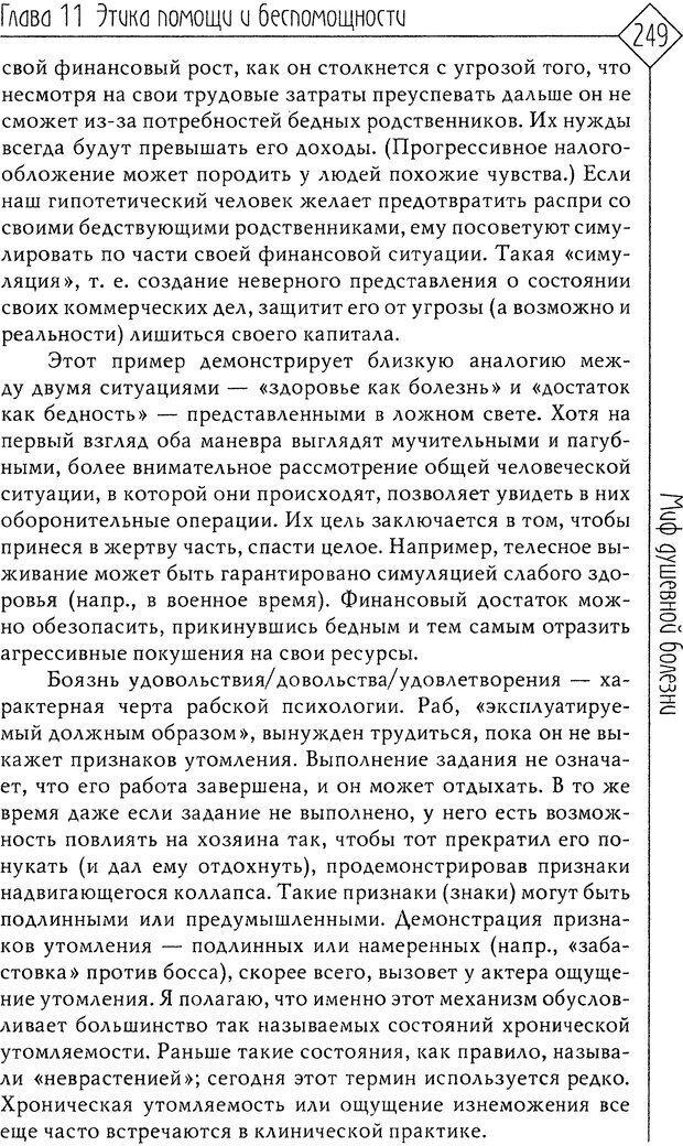 DJVU. Миф душевной болезни. Сас Т. С. Страница 247. Читать онлайн