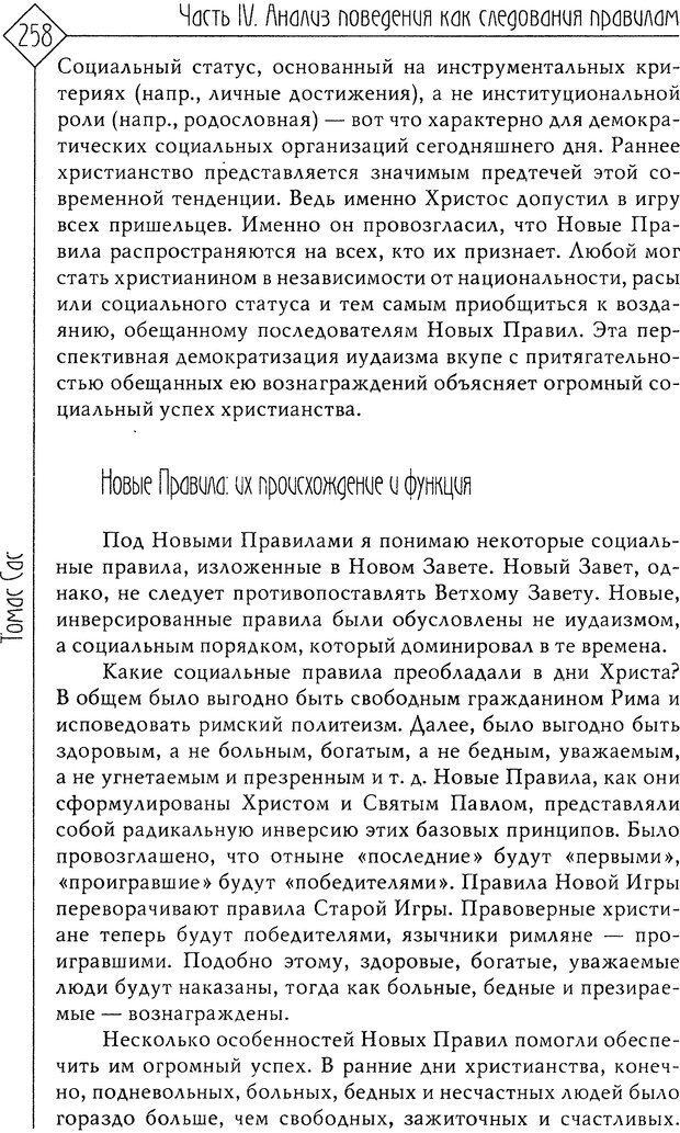 DJVU. Миф душевной болезни. Сас Т. С. Страница 256. Читать онлайн