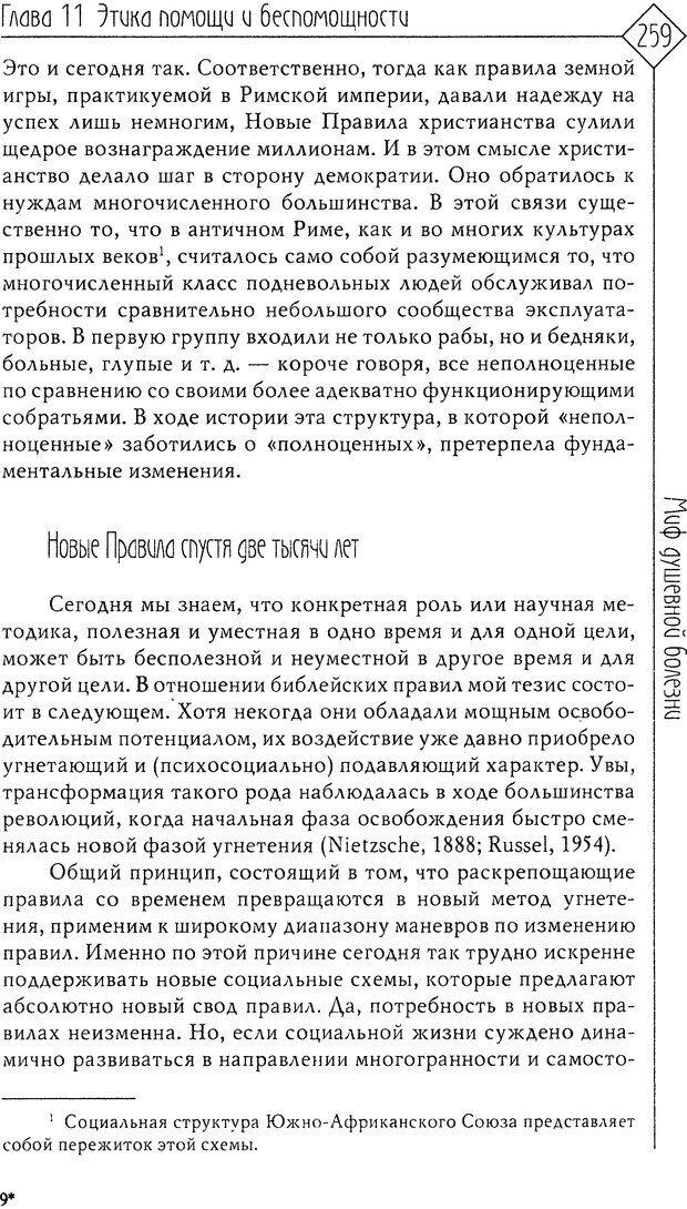 DJVU. Миф душевной болезни. Сас Т. С. Страница 257. Читать онлайн