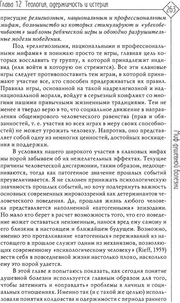 DJVU. Миф душевной болезни. Сас Т. С. Страница 261. Читать онлайн