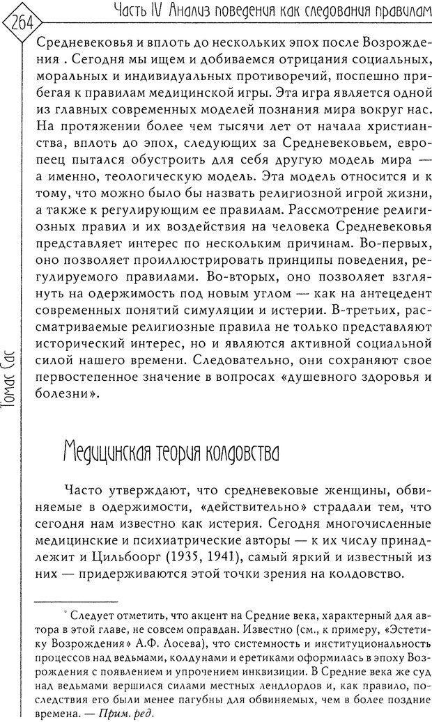 DJVU. Миф душевной болезни. Сас Т. С. Страница 262. Читать онлайн