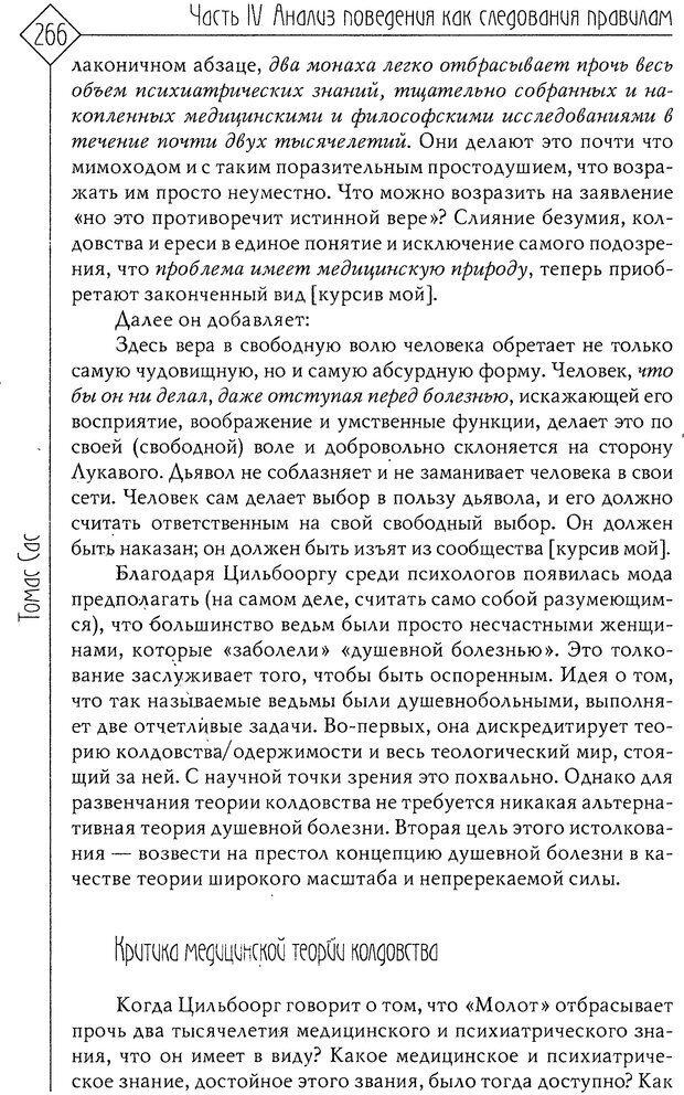 DJVU. Миф душевной болезни. Сас Т. С. Страница 264. Читать онлайн