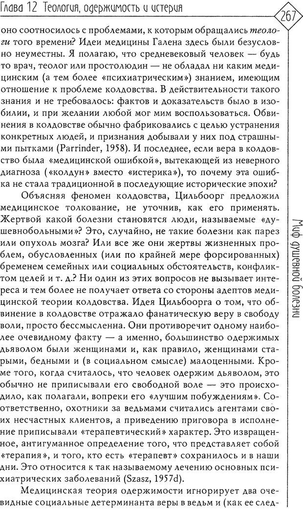 DJVU. Миф душевной болезни. Сас Т. С. Страница 265. Читать онлайн