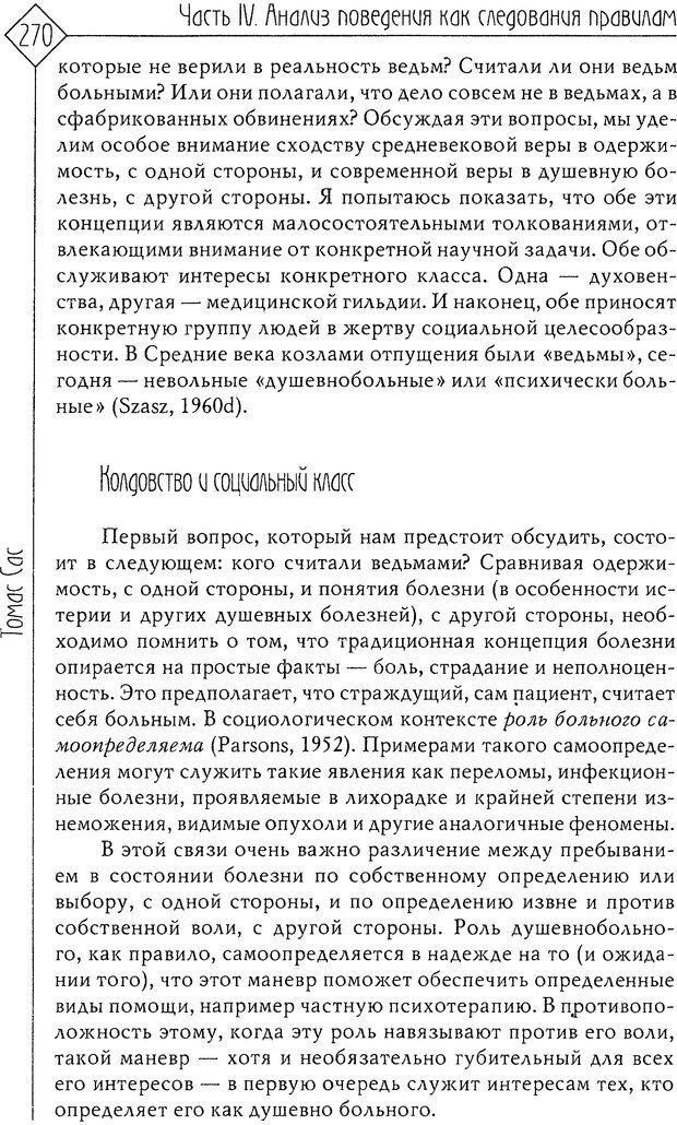 DJVU. Миф душевной болезни. Сас Т. С. Страница 268. Читать онлайн