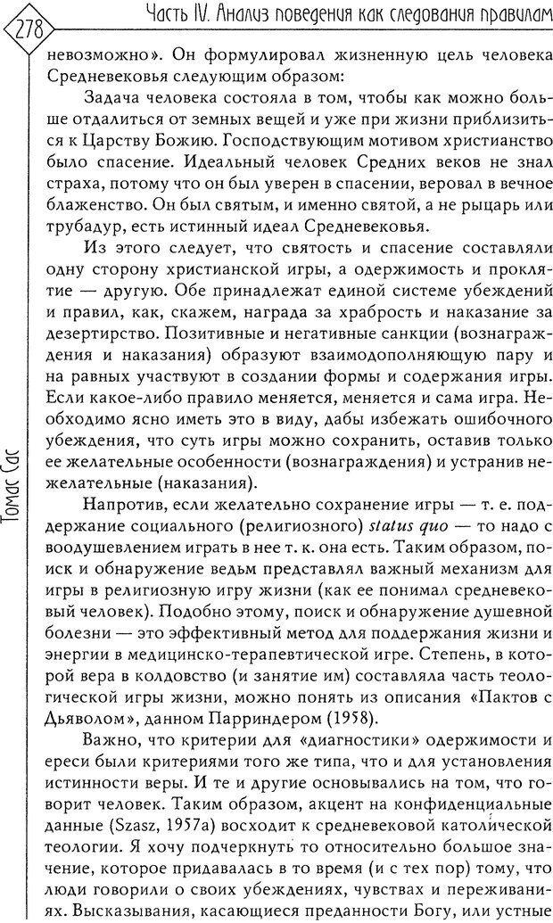 DJVU. Миф душевной болезни. Сас Т. С. Страница 276. Читать онлайн