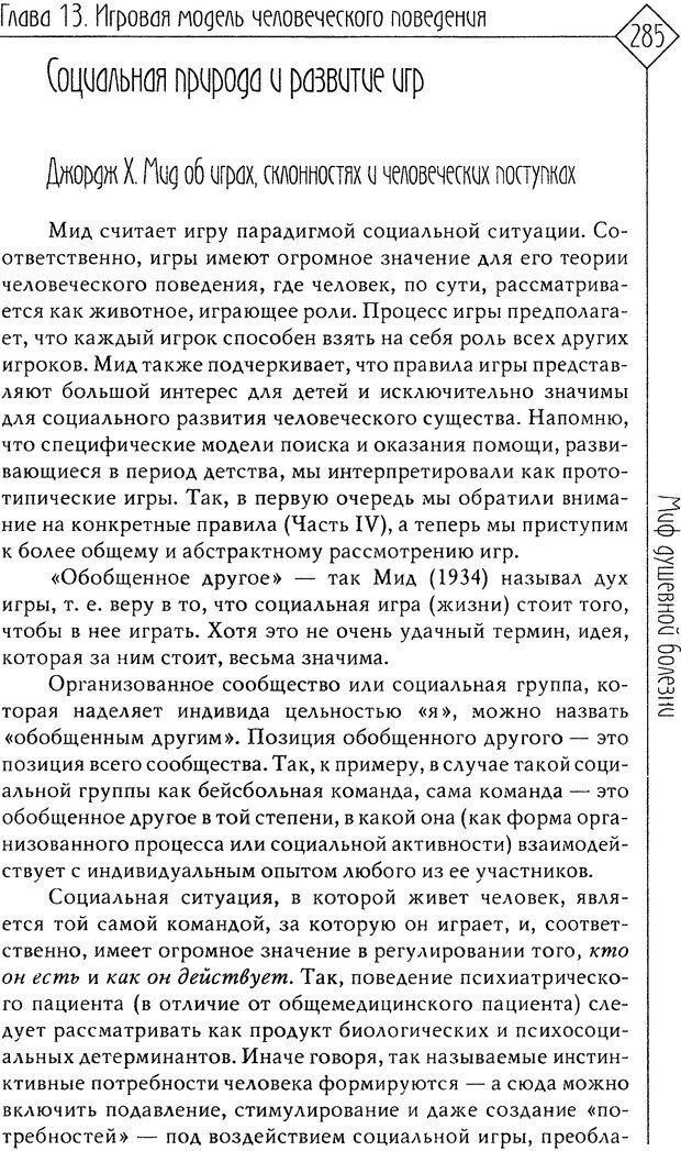 DJVU. Миф душевной болезни. Сас Т. С. Страница 283. Читать онлайн