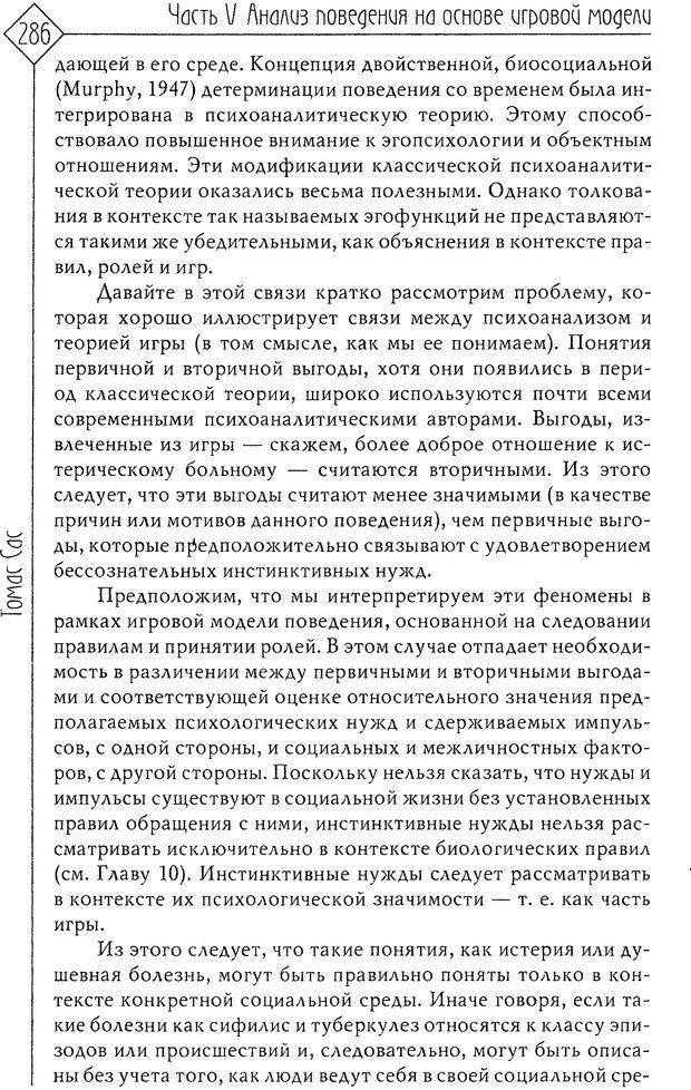 DJVU. Миф душевной болезни. Сас Т. С. Страница 284. Читать онлайн