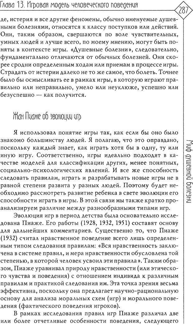 DJVU. Миф душевной болезни. Сас Т. С. Страница 285. Читать онлайн