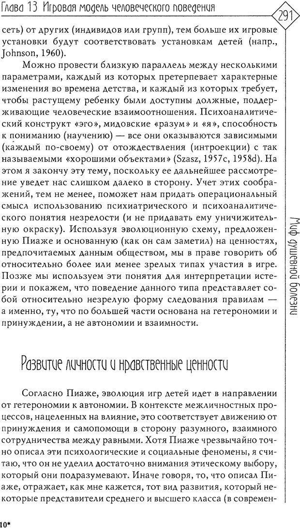 DJVU. Миф душевной болезни. Сас Т. С. Страница 289. Читать онлайн