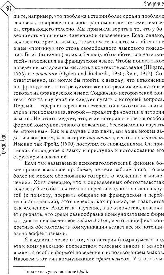 DJVU. Миф душевной болезни. Сас Т. С. Страница 30. Читать онлайн