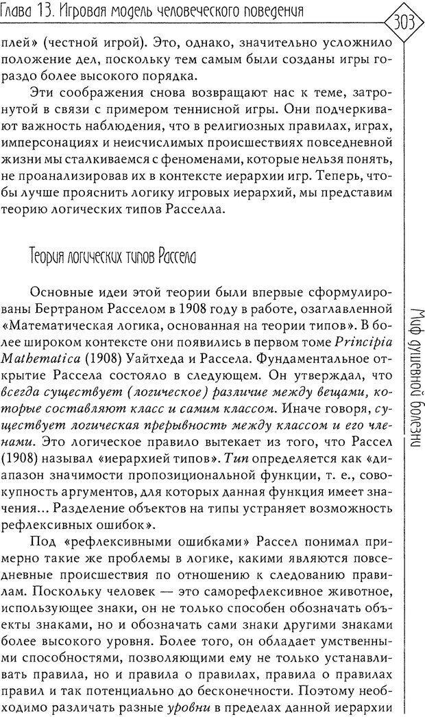DJVU. Миф душевной болезни. Сас Т. С. Страница 301. Читать онлайн
