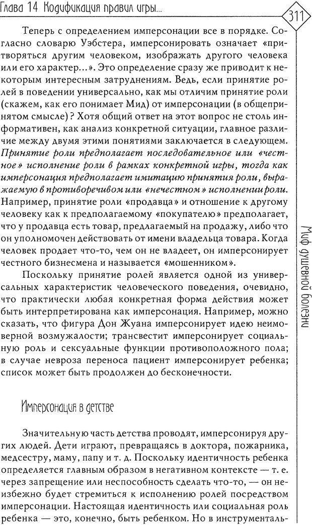 DJVU. Миф душевной болезни. Сас Т. С. Страница 309. Читать онлайн