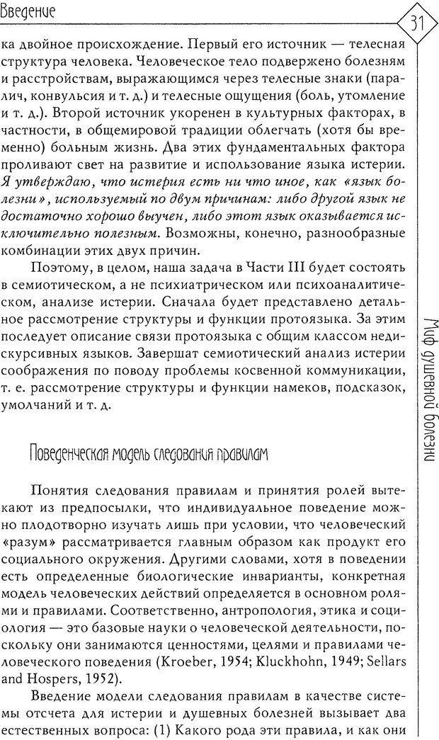 DJVU. Миф душевной болезни. Сас Т. С. Страница 31. Читать онлайн