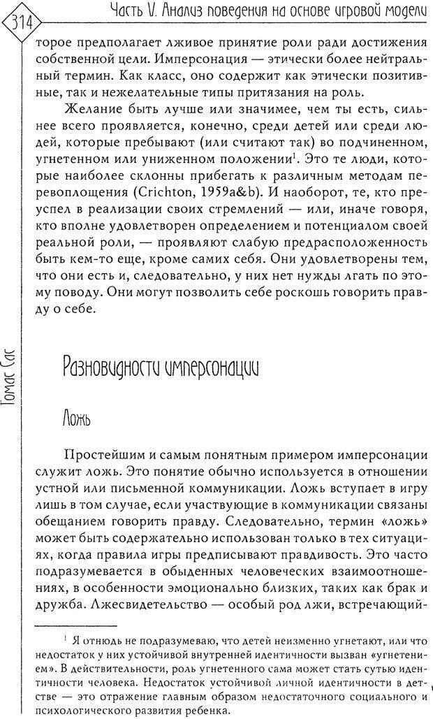 DJVU. Миф душевной болезни. Сас Т. С. Страница 312. Читать онлайн