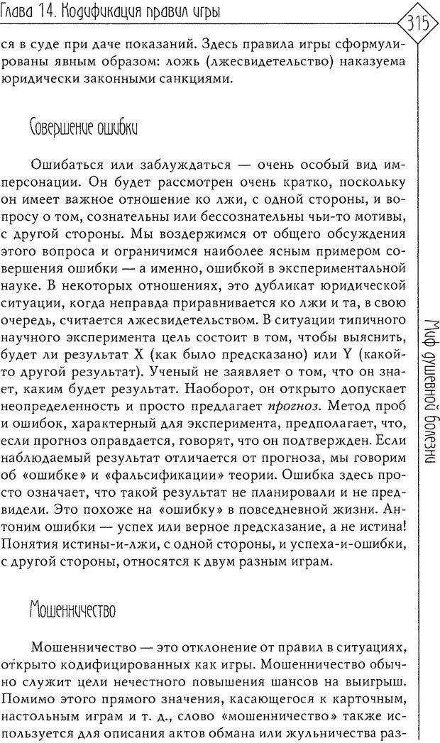 DJVU. Миф душевной болезни. Сас Т. С. Страница 313. Читать онлайн