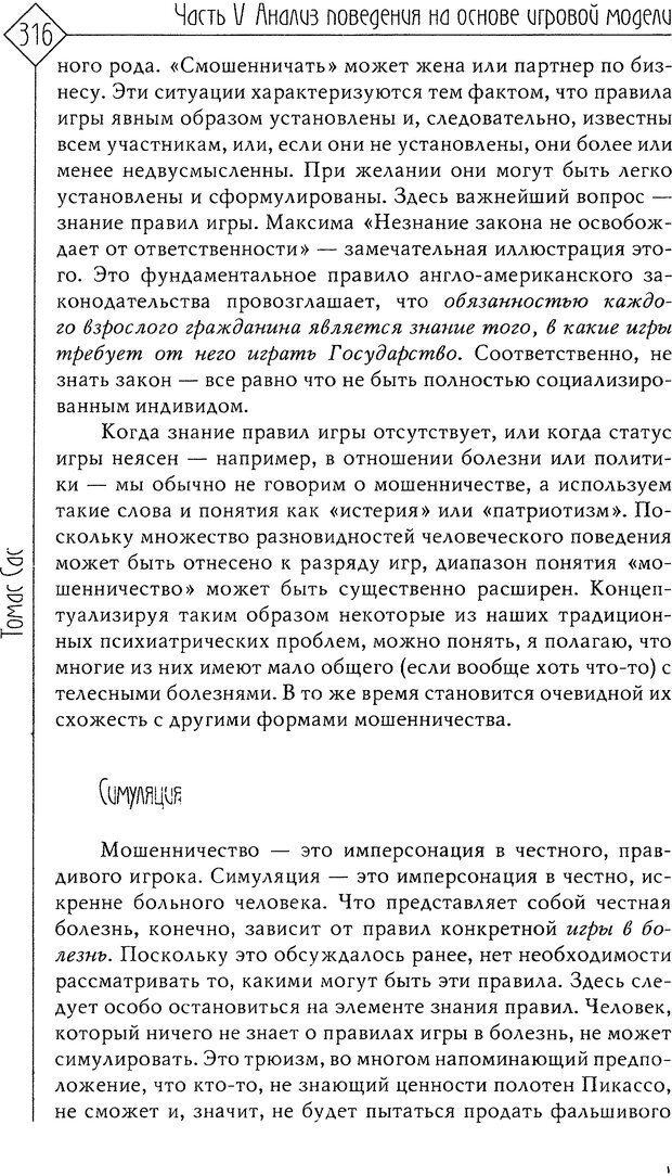 DJVU. Миф душевной болезни. Сас Т. С. Страница 314. Читать онлайн