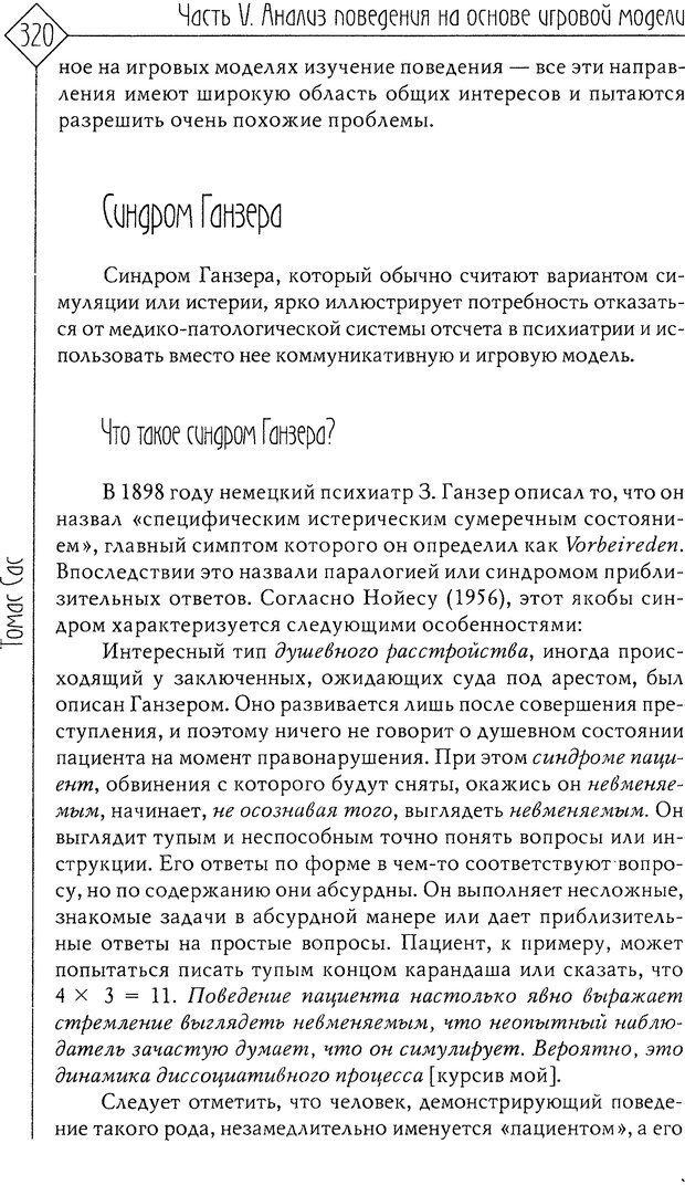 DJVU. Миф душевной болезни. Сас Т. С. Страница 318. Читать онлайн