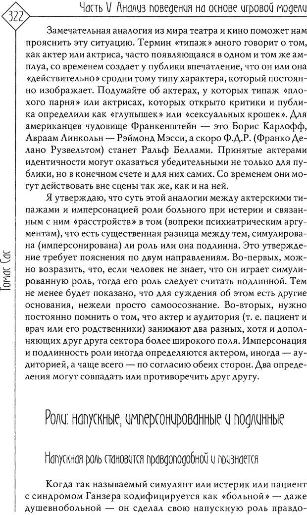DJVU. Миф душевной болезни. Сас Т. С. Страница 320. Читать онлайн