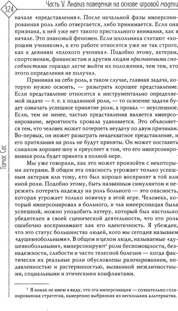 DJVU. Миф душевной болезни. Сас Т. С. Страница 322. Читать онлайн