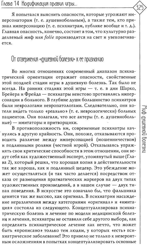 DJVU. Миф душевной болезни. Сас Т. С. Страница 323. Читать онлайн