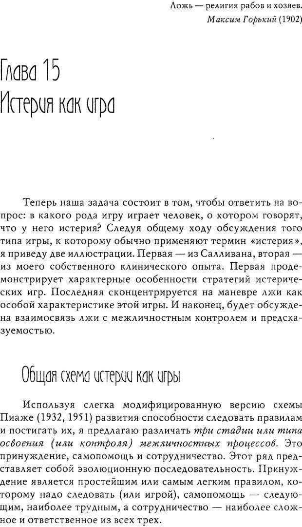 DJVU. Миф душевной болезни. Сас Т. С. Страница 329. Читать онлайн