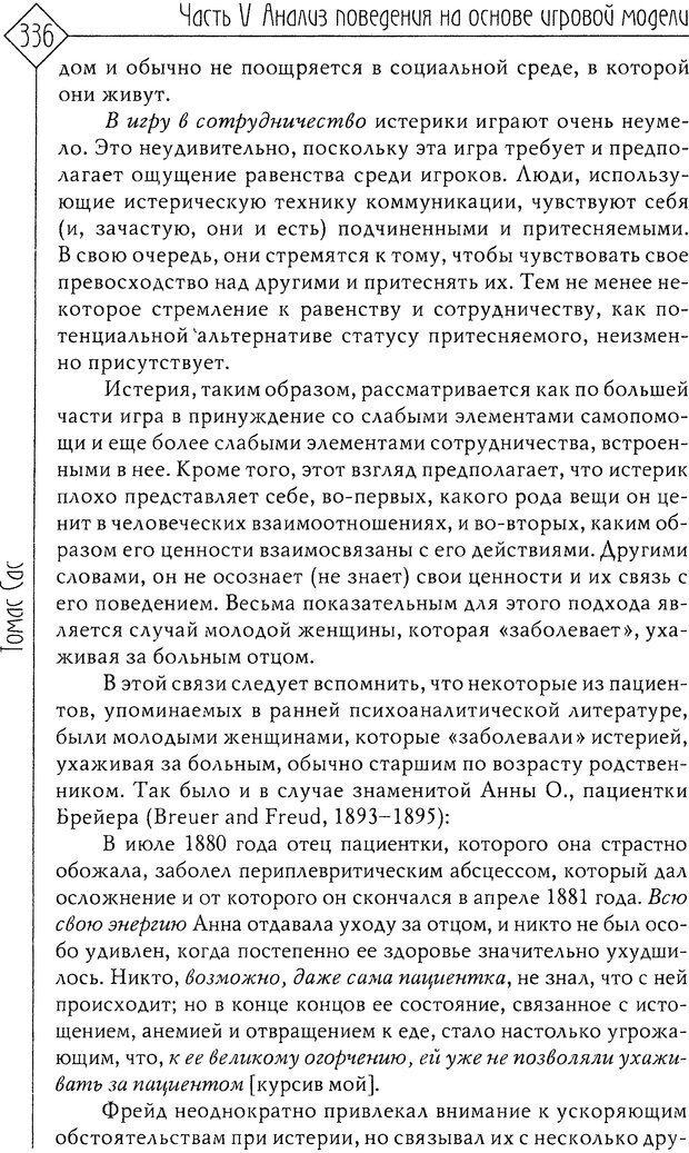 DJVU. Миф душевной болезни. Сас Т. С. Страница 334. Читать онлайн