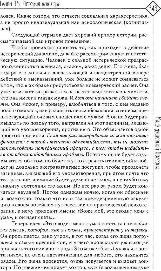 DJVU. Миф душевной болезни. Сас Т. С. Страница 341. Читать онлайн